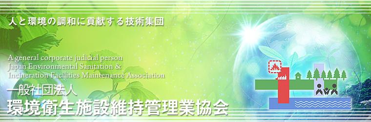 環境衛生施設維持管理業協会